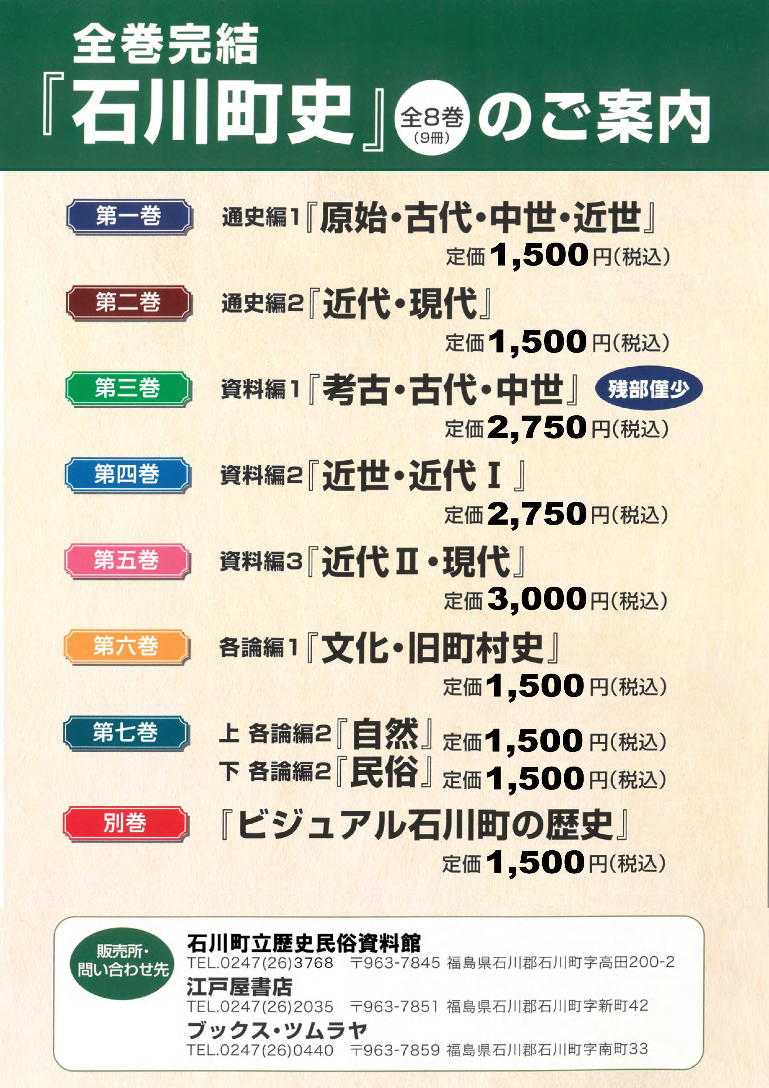 ishikawa_history.jpg
