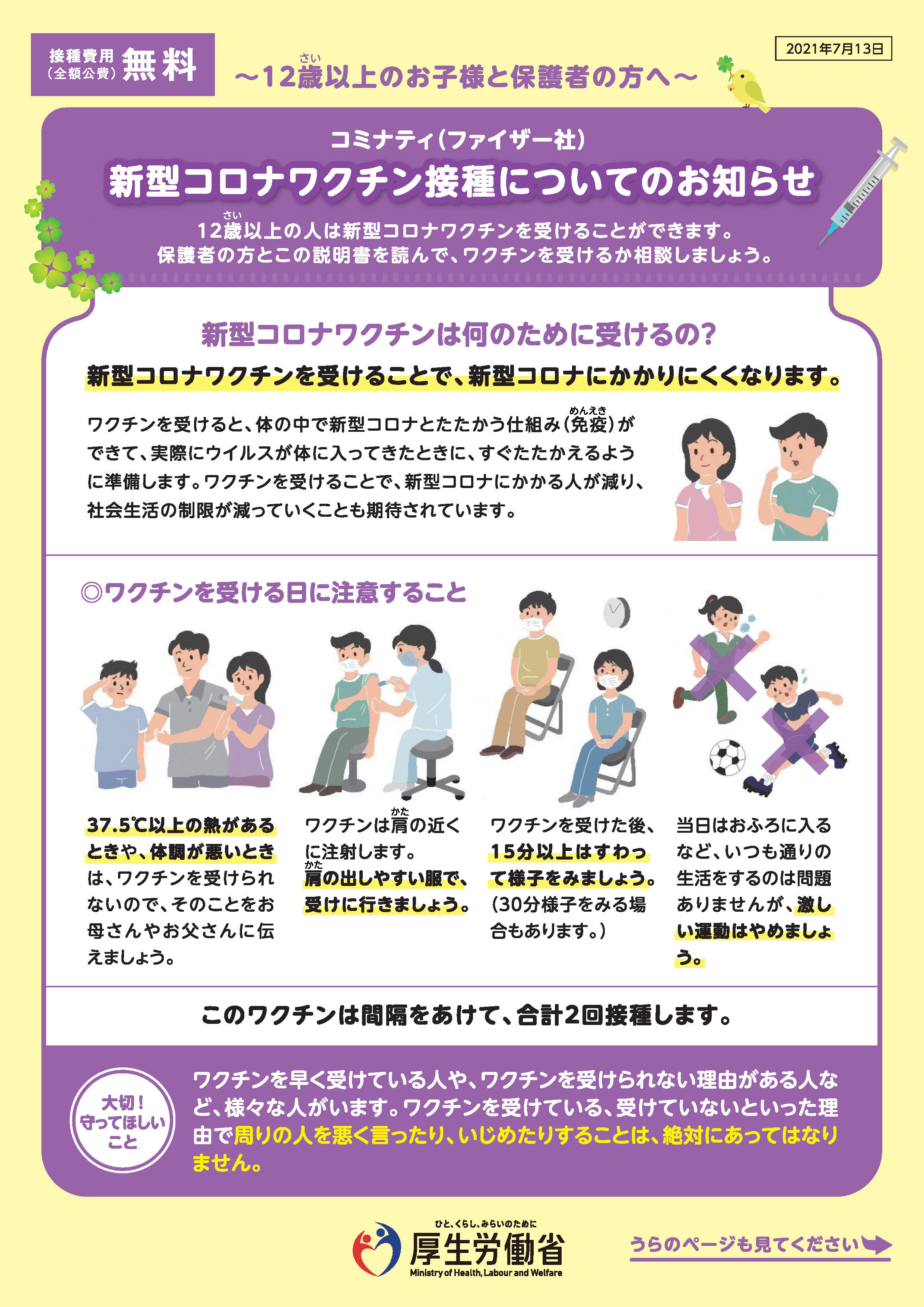 kosei_vaccinesessyu01.jpg