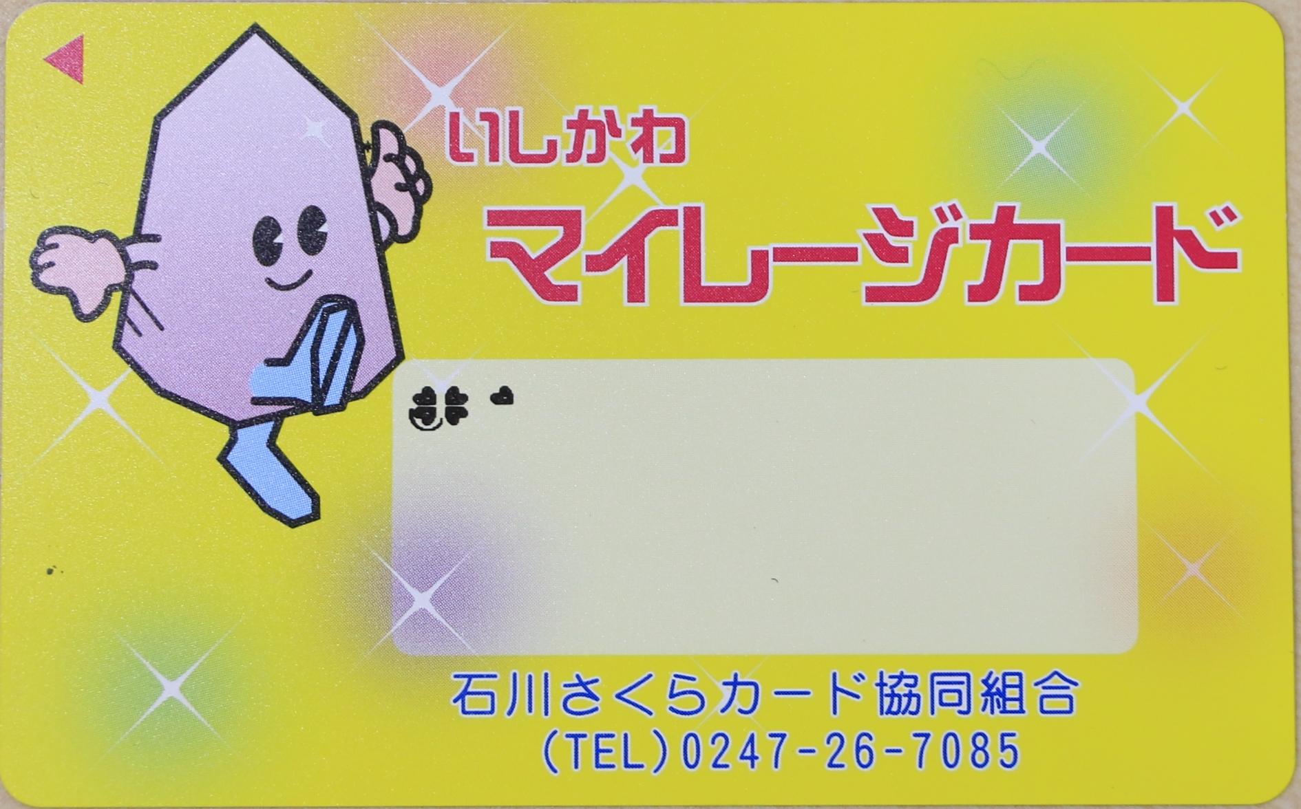 マイレージカード.JPG
