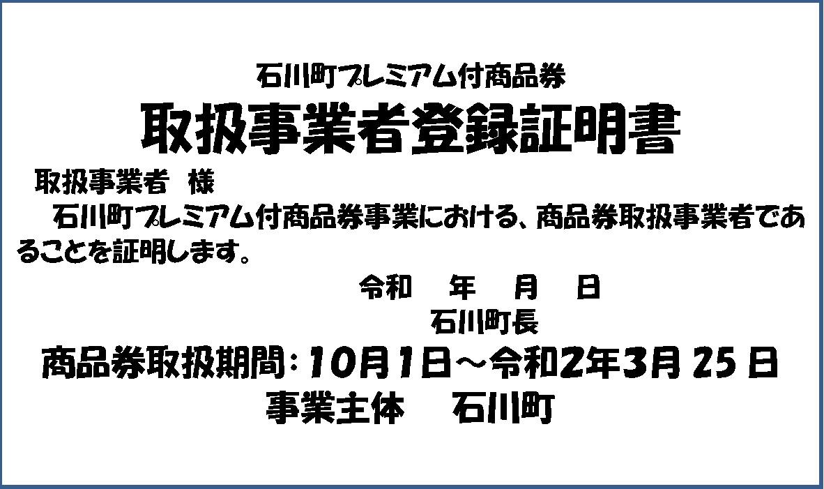 ishikawa_premium.jpg