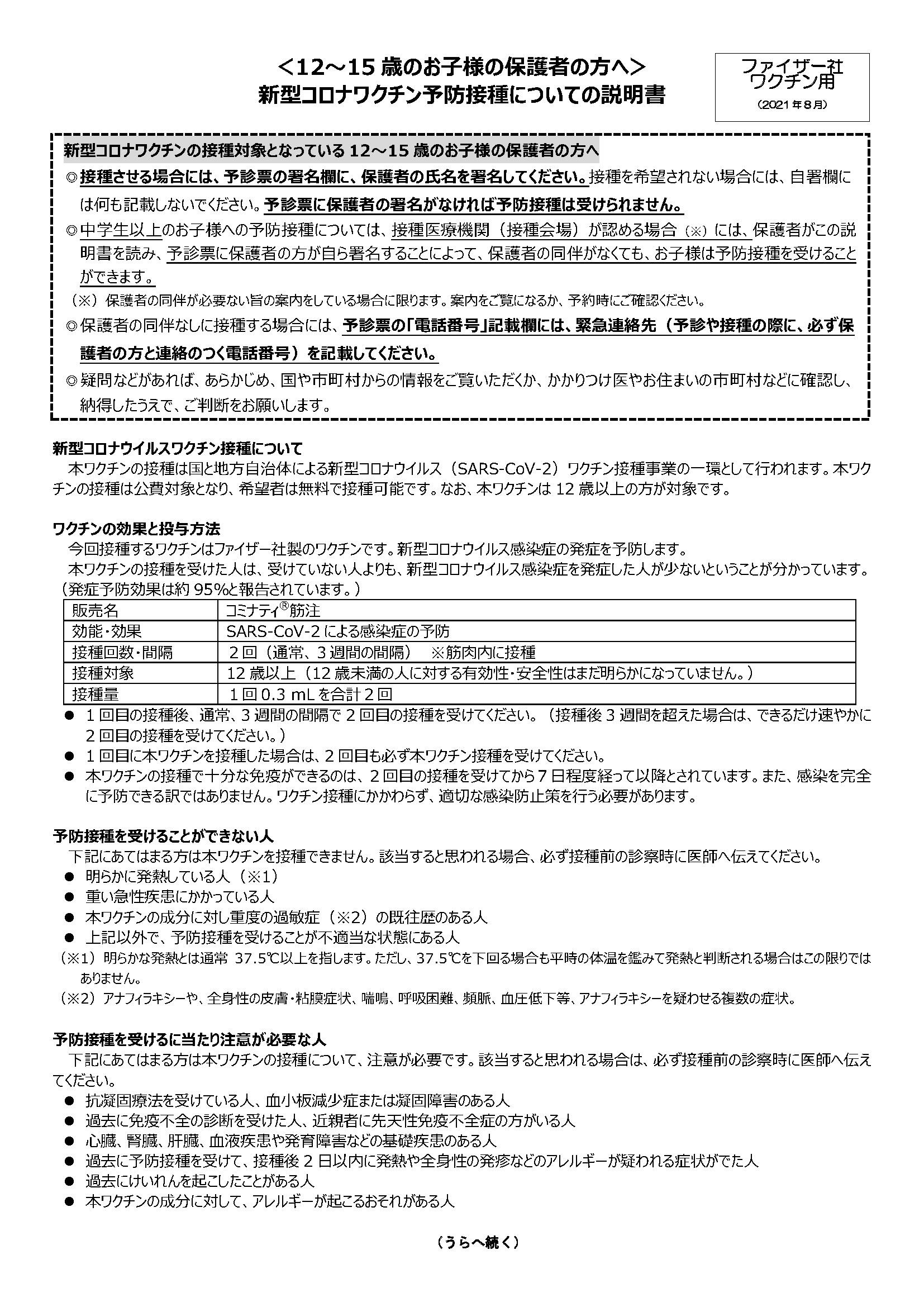 vaccinesetsumei_pfizer01.jpg
