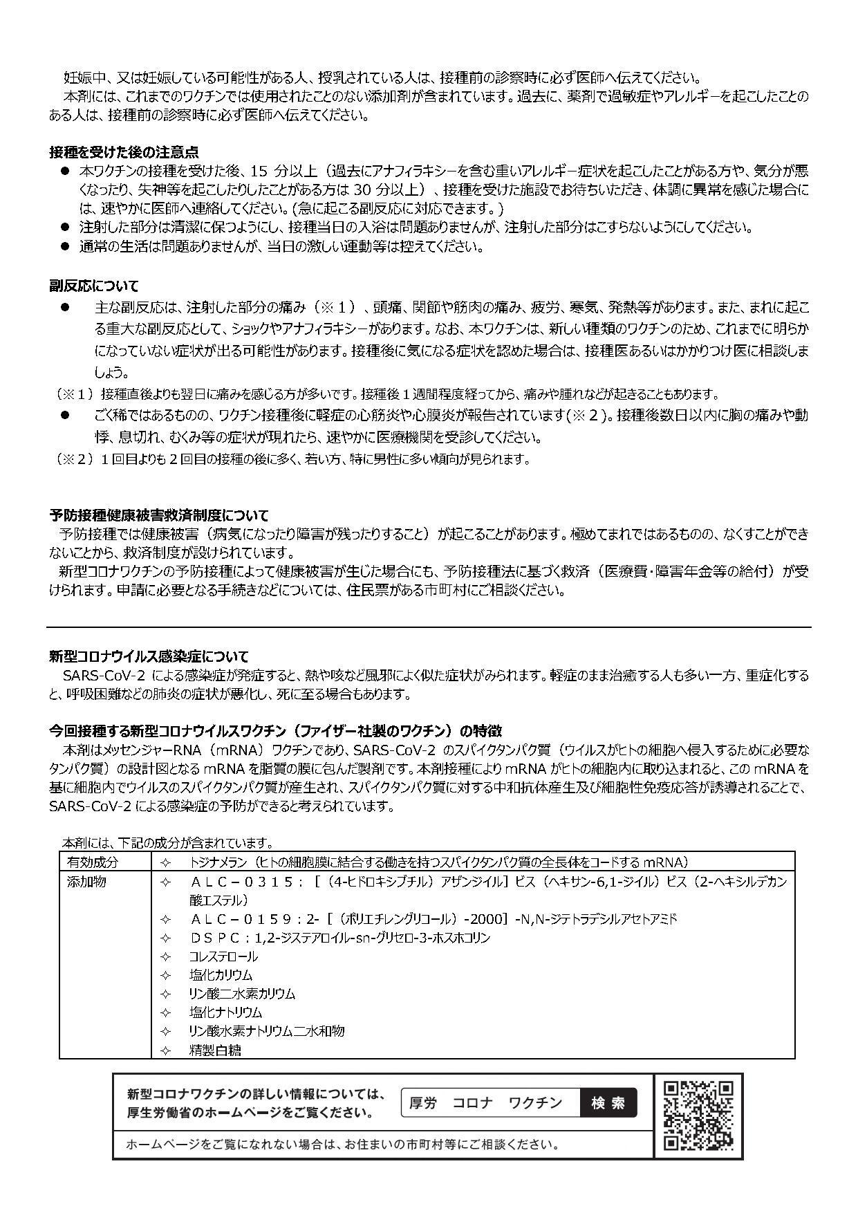 vaccinesetsumei_pfizer02.jpg