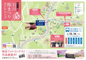 第33回石川桜まつりチラシ表.png