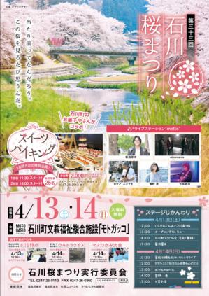 第33回石川桜まつりチラシ裏.png